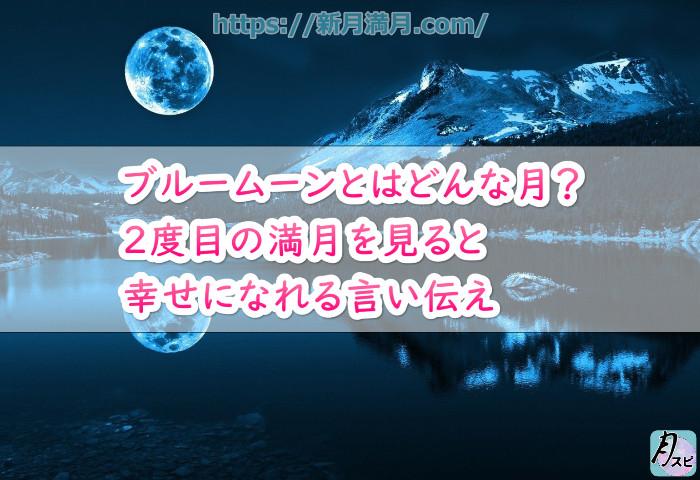 ブルームーンとはどんな月?2度目の満月を見ると幸せになれる言い伝え