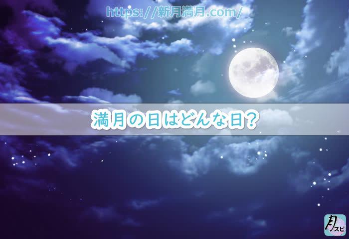 満月の日はどんな日?