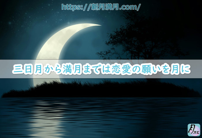 三日月から満月までは恋愛の願いを月に