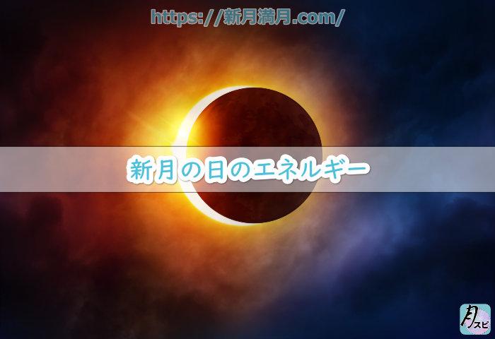 新月の日のエネルギー