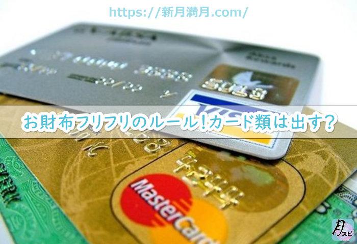 お財布フリフリのルール!カード類は出す?