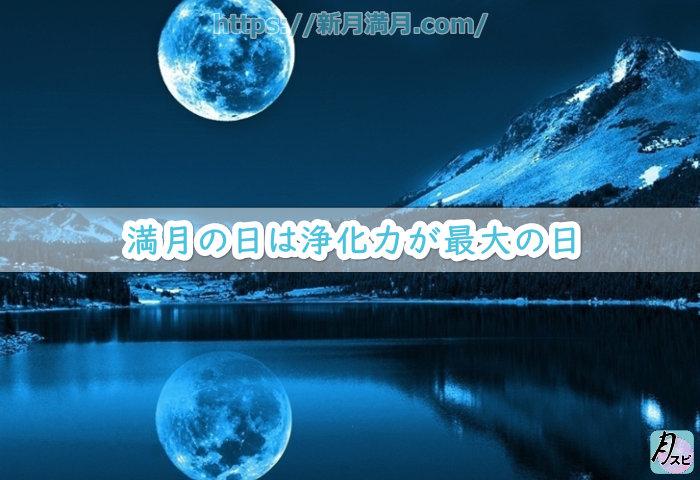 満月の日は浄化力が最大の日