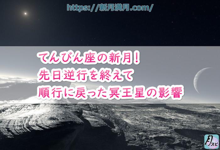 てんびん座の新月!先日逆行を終えて順行に戻った冥王星の影響