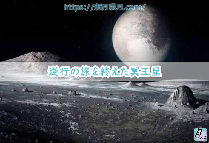 逆行の旅を終えた冥王星