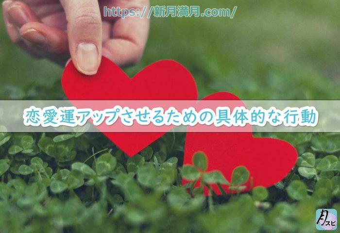 恋愛運アップさせるための具体的な行動