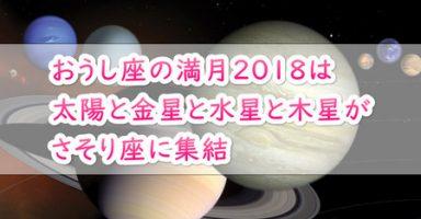 おうし座の満月2018は太陽と金星と水星と木星がさそり座に集結