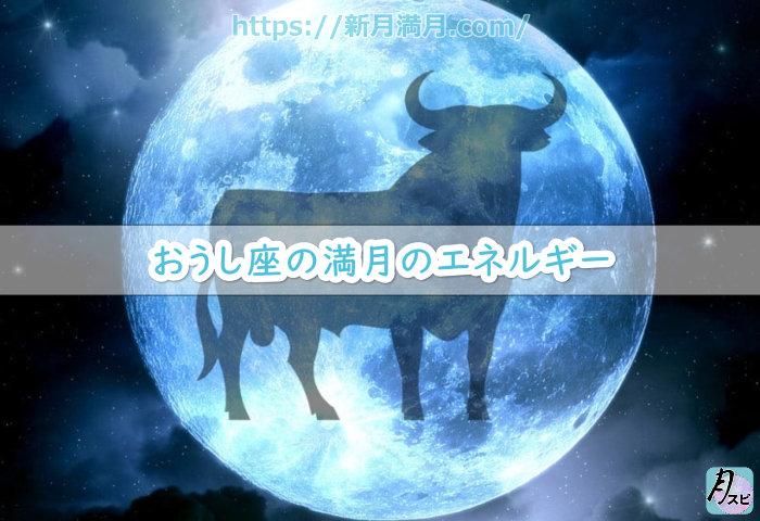 おうし座の満月のエネルギー