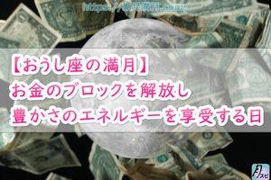 【おうし座の満月】お金のブロックを解放し豊かさのエネルギーを享受する日
