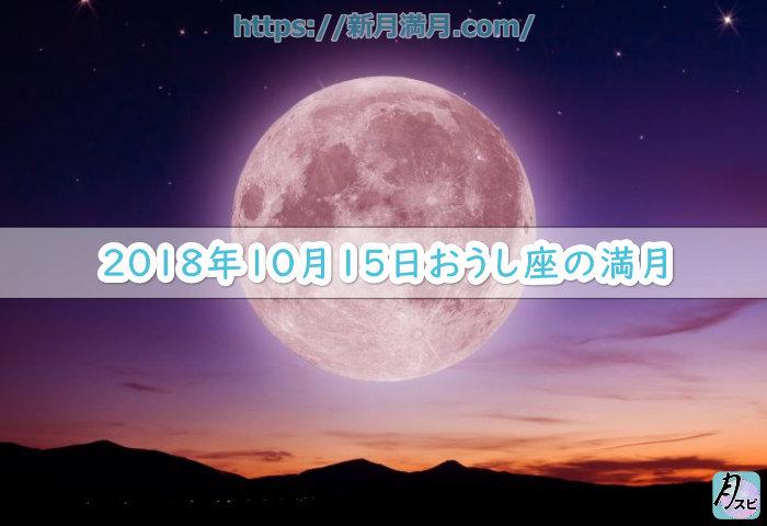 2018年10月15日おうし座の満月