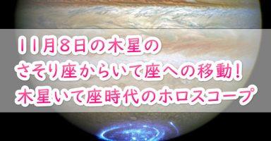 11月8日の木星のさそり座からいて座への移動!ホロスコープで見る木星いて座時代