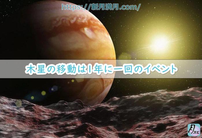 木星の移動は1年に一回のイベント