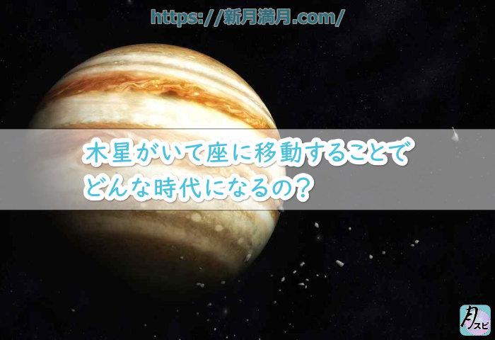 木星がいて座に移動することでどんな時代になるの?