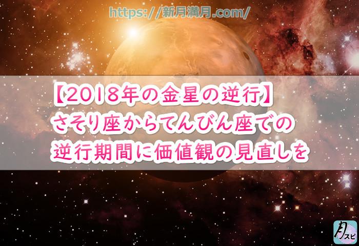 【2018年の金星の逆行】さそり座からてんびん座での逆行期間に価値観の見直しを
