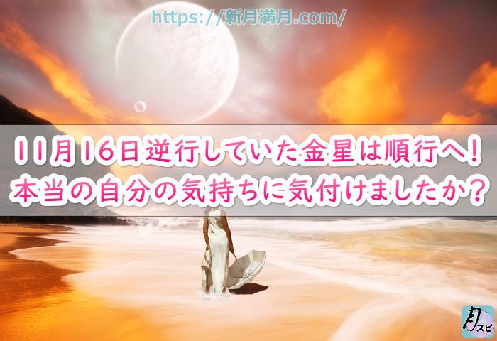 11月16日逆行していた金星は順行へ!本当の自分の気持ちに気付けましたか?