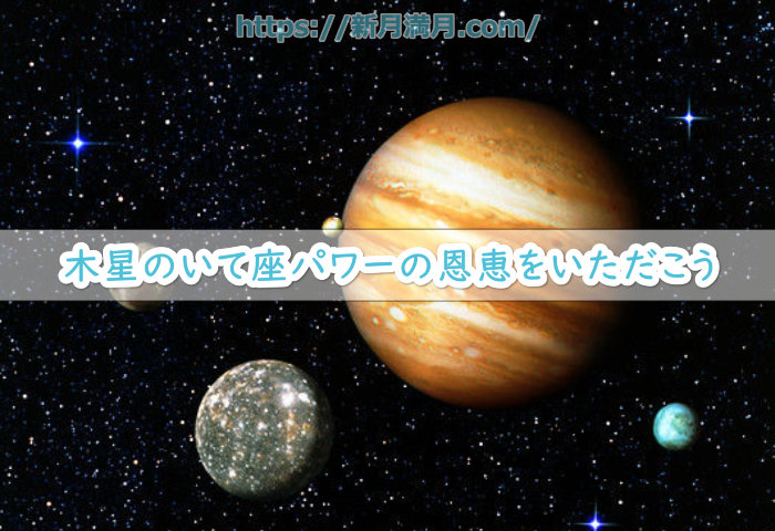 木星のいて座パワーの恩恵をいただこう
