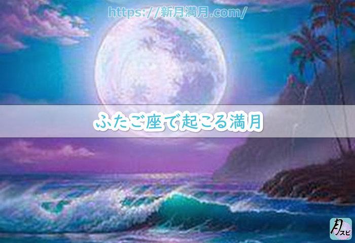 【ふたご座の満月】好奇心旺盛に学びを新たな世界へ ふたご座で起こる満月