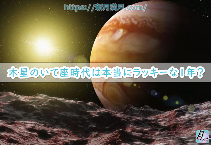 木星のいて座時代は本当にラッキーな1年なの?