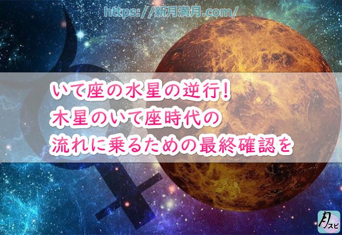いて座の水星の逆行!木星のいて座時代の流れに乗るための最終確認を