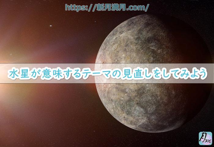 水星が意味するテーマの見直しをしてみよう