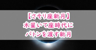【さそり座新月】木星のいて座時代にバトンを渡す新月