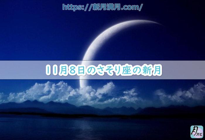 11月8日のさそり座の新月