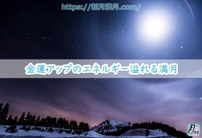 金運アップのエネルギー溢れる満月