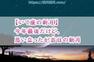 【いて座の新月】今年最後だけど、思い立ったが吉日の新月