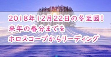 2018年12月22日の冬至図!来年の春分までをホロスコープからリーディング