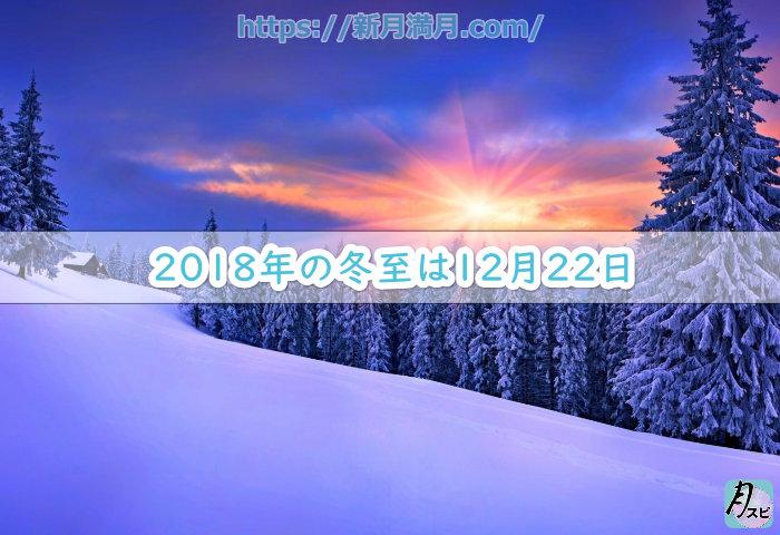 2018年の冬至は12月22日