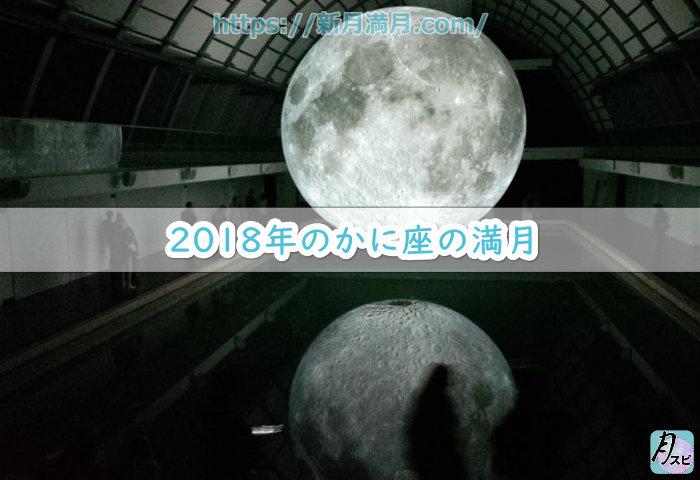 2018年のかに座の満月