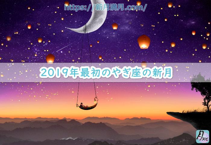 2019年最初のやぎ座の新月