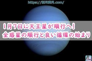 1月7日に天王星が順行へ!全惑星の順行と良い循環の始まり