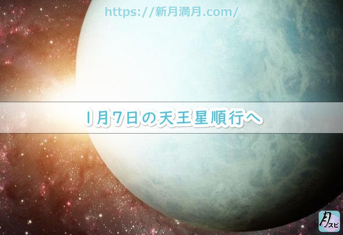 1月7日の天王星順行へ