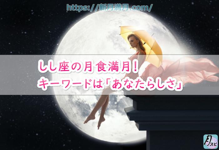 しし座の月食満月!キーワードは「あなたらしさ」