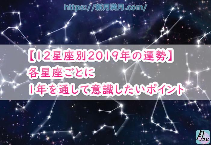 【12星座別2019年の運勢】各星座ごとに1年を通して意識したいポイント
