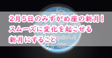 2月5日のみずがめ座の新月!スムーズに変化を起こせる新月にすること