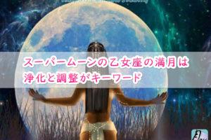 スーパームーンの乙女座満月
